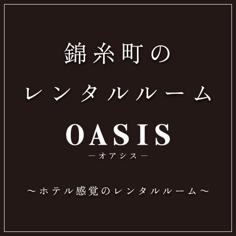 錦糸町のレンタルルーム OASIS